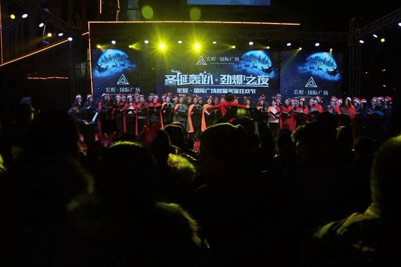 宏程国际广场首届圣诞狂欢节完美落幕!