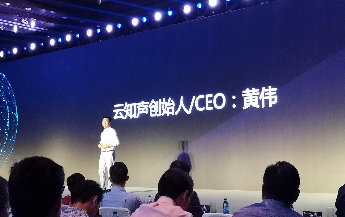 云知声打磨四年的AI芯片出炉 中国造芯势力群起