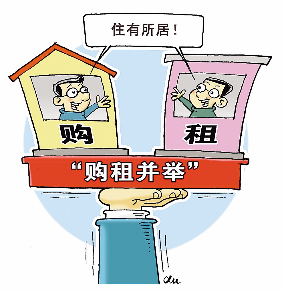 """""""租购并举""""时代下 租赁市场获各方助力"""