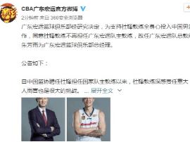 广东:杜锋卸任主帅改任总教练 朱芳雨升任总经理