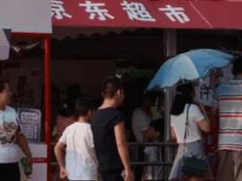 京东超市百城行三明站专供促销将启动,快来抢货啦!