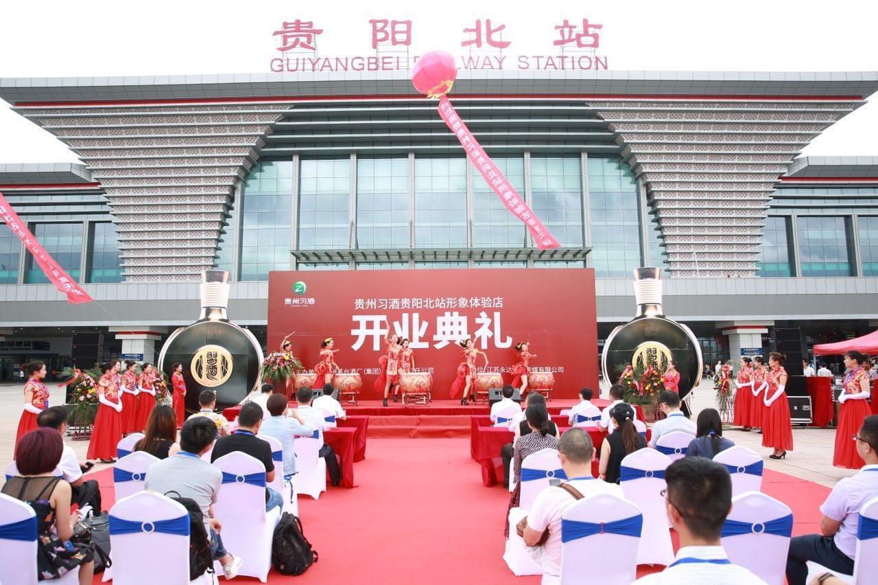 以美酒之名  迎四方贵客——贵州习酒贵阳北站形象体验店盛大开业