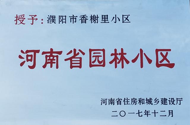 """热烈祝贺香榭里喜获""""河南省园林小区""""荣誉称号!"""