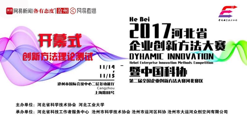 2017年河北省企业创新方法大赛开幕式
