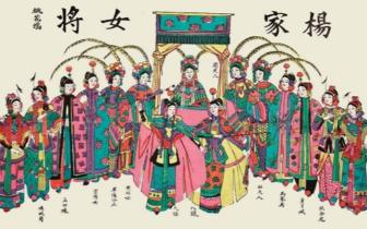 美好生活——传统优秀民间美术系列展