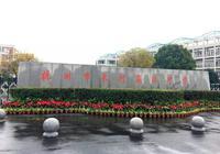 浙江省一级重点中学长河高级中学等名校参与高考联考