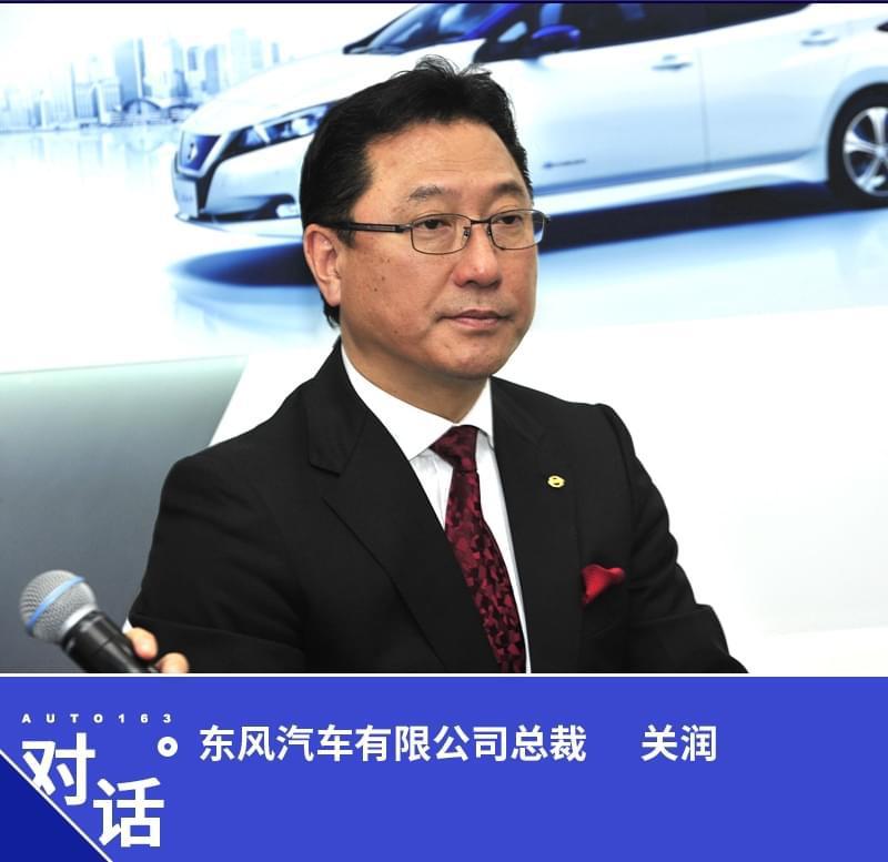 关润:东风有限落实四化发展 将导入e-Power技术