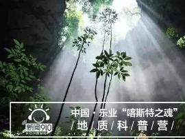 """910小小探险家——中国·乐业""""喀斯特之魂""""地质科普"""