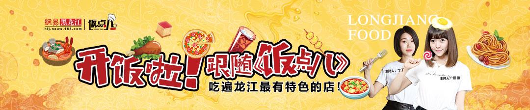 跟随《饭点儿》吃遍龙江最有特色的店