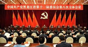 中共黑龙江省委十一届八次全会在哈尔滨召开