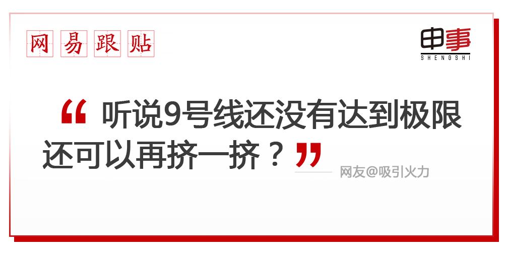 3.15 9号线泗泾、佘山站 挤进站要15分钟