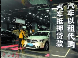 """广州男子""""以租代购""""方式买带牌新车 损失超6万"""