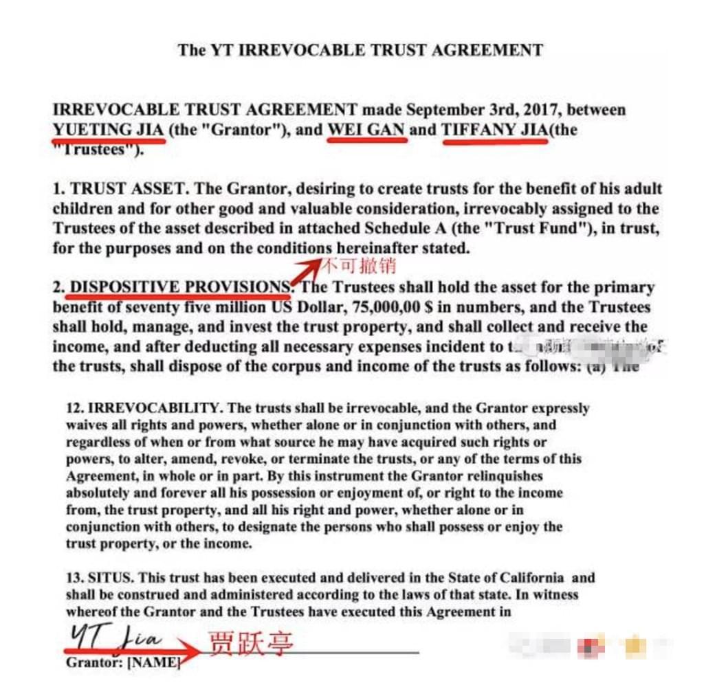 海外信托文件和签名被裁定伪造 顾颖琼或面临处罚