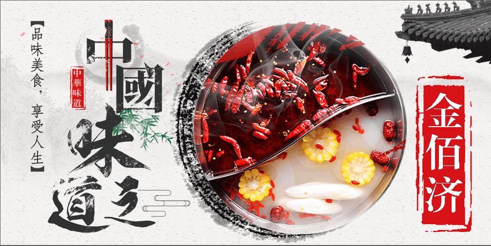 品味美食 享受人生——中国味道之金佰济