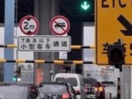 国庆长假期间河北省高速公路减免通行费4.5亿元