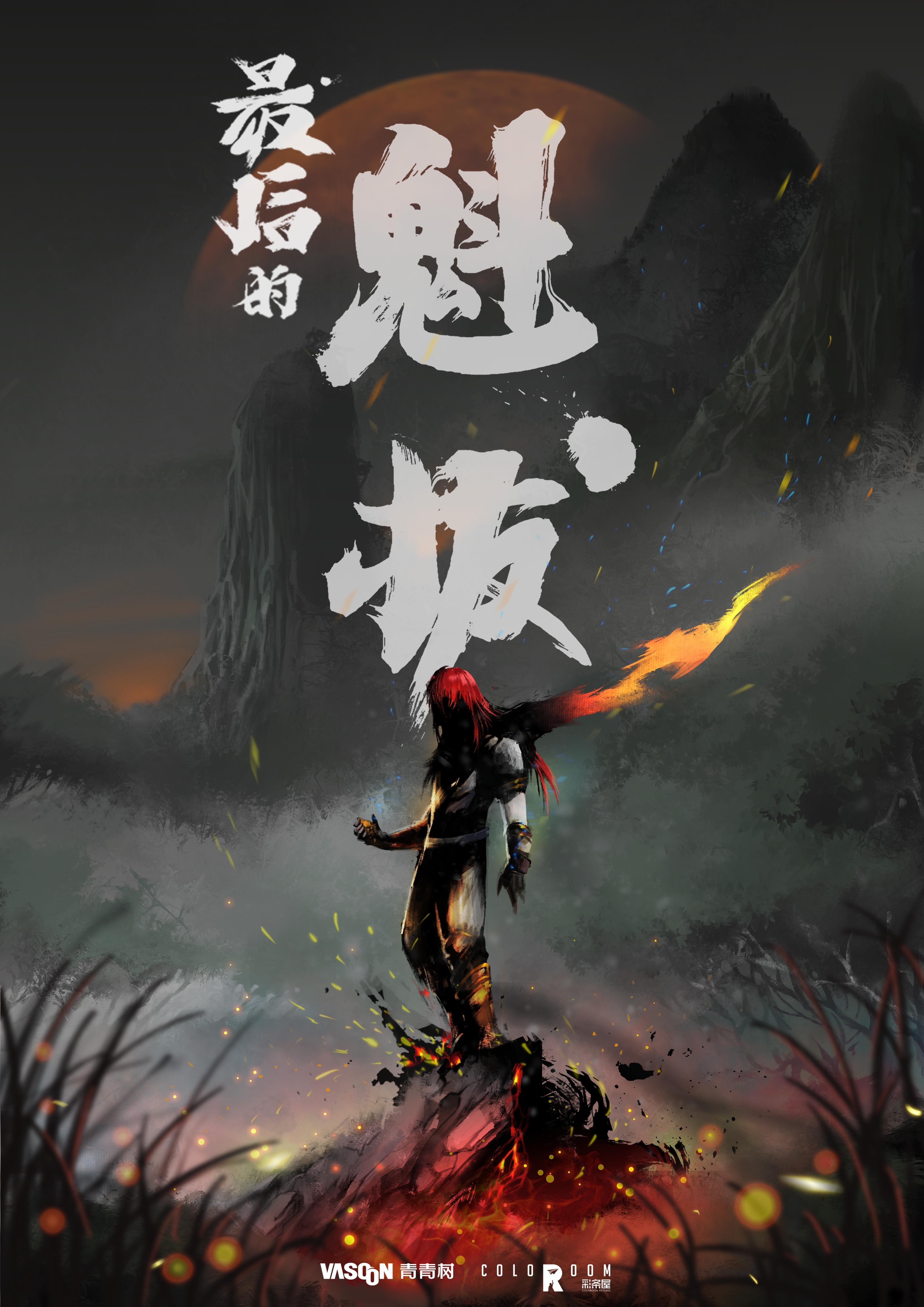 《魁拔》终章正式重启 水墨版概念海报全新亮相