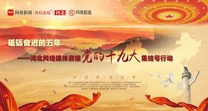 砥砺奋进的五年—河北网媒迎接党的十九大