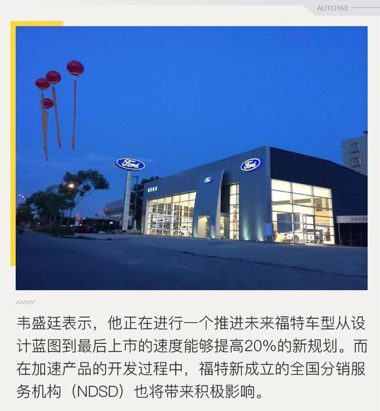 福特韦盛廷:新一代福克斯三厢95%销量将来自中国