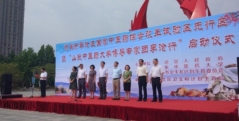 李沧将建国家中医药综合改革试验区先行区