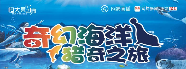 恒大第5园 奇幻海洋 猎奇之旅