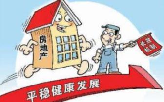 邯郸市召开商品房销售专项整治工作会议