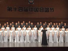 中国合唱节落幕 山西职工合唱团荣膺金奖