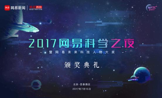 网易未来科技人物大奖颁奖:吴光辉、王晓东等获奖