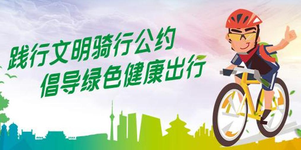 绿色骑行文明守序:聚焦2018北京自行车日