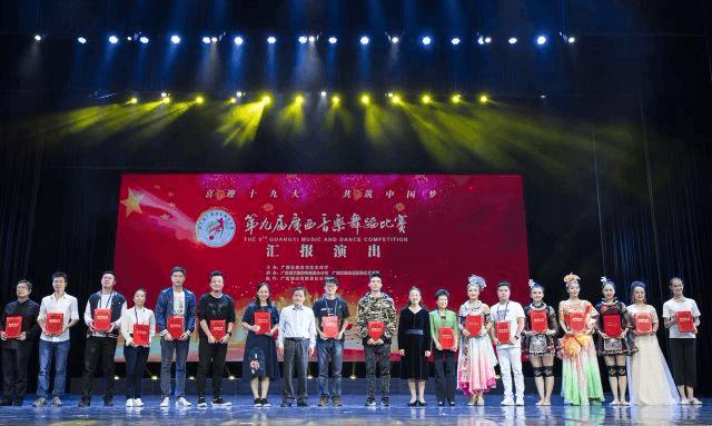 广西戏剧院在第九届广西音乐舞蹈比赛中创佳绩!