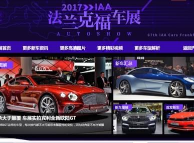 2017法兰克福车展