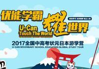 U-CAN Touch The World丨新东方优能2017状元日本国际游学启动!