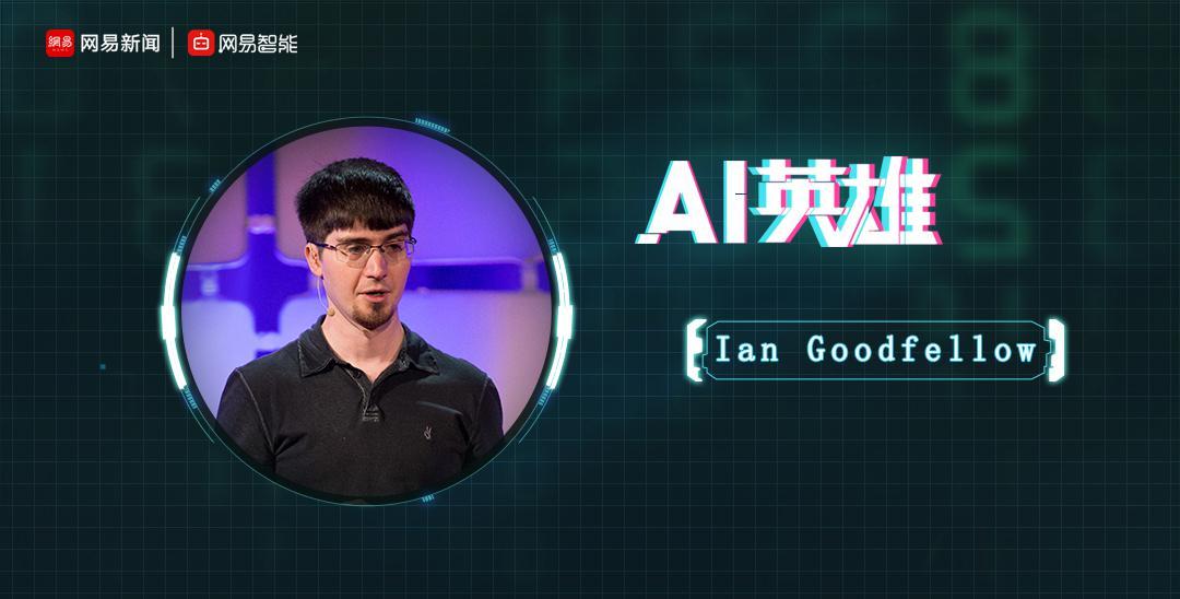GAN之父:让机器拥有天赋 我还在对付利用AI作恶的人