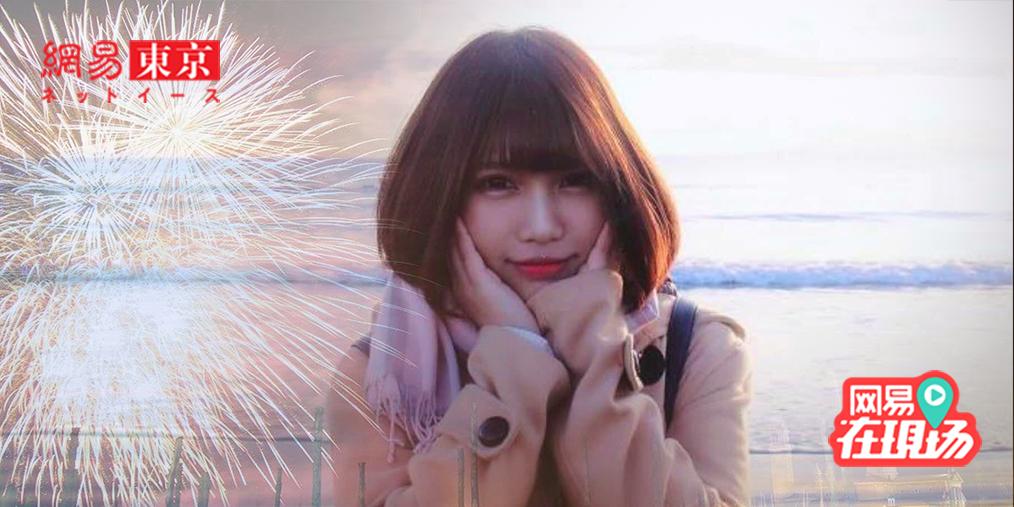 在日本出道的中国妹子陪你玩火!