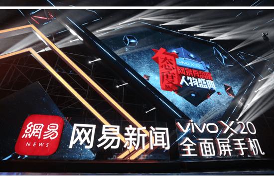 "vivo X20网易年度态度大赏星光熠熠 众星诠释""我们都是发光体"""