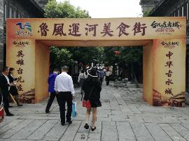 """2017首届""""鲁风运河""""美食节开幕,饕餮盛宴等你来品"""