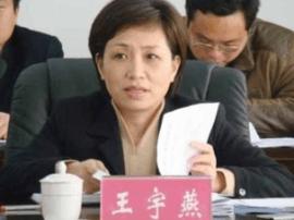 运城市委书记王宇燕主持召开重点工作安排部署会