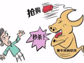 首起制售黄牛软件入刑案太原开庭 3嫌疑人获刑