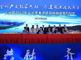 24个项目集体签约落户 三水加速融入粤港澳大湾区