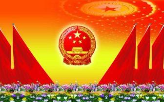 三门峡市七届人大常委会召开第七次主任会议