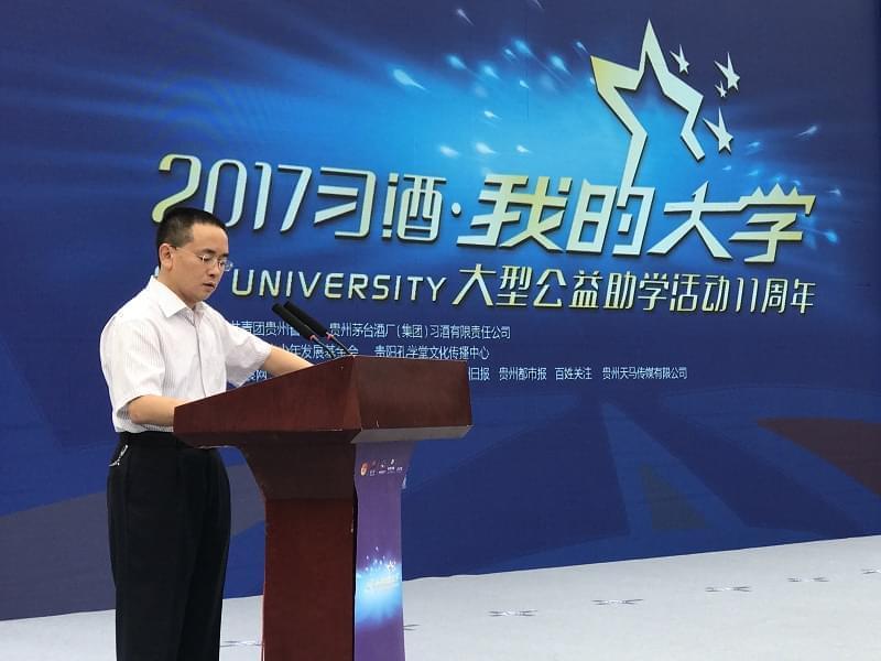"""2017""""习酒?我的大学""""大型公益助学活动在贵阳启动"""