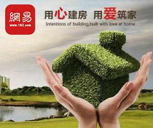网易房产天津站