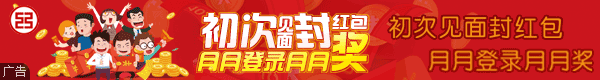 【半顶通】工行 初次登陆有红包,日日登陆月月