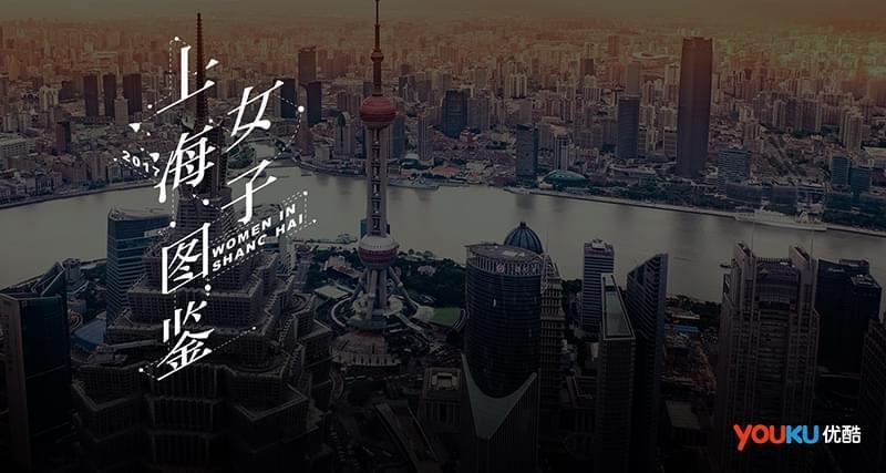 王真儿《上海女子图鉴》携手盛一伦直击都市欲望