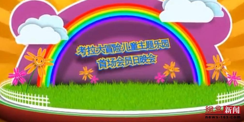 5月5日 网易小编陪你玩转考拉儿童主题乐园