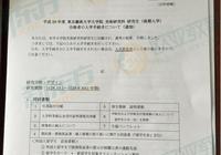 东京艺术大学:有一位认真负责的老师很重要