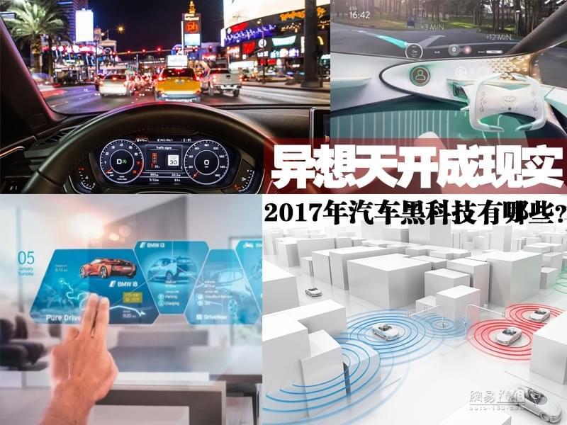 异想天开成现实 2017汽车黑科技有哪些