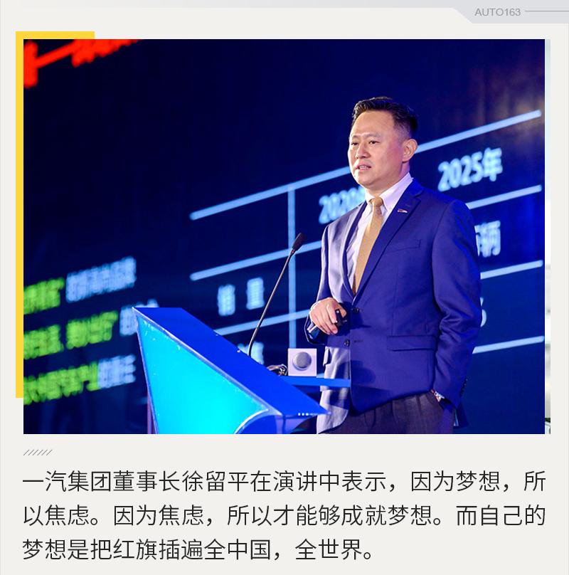 徐留平:终身免费维护只是开始 红旗要做中国第一