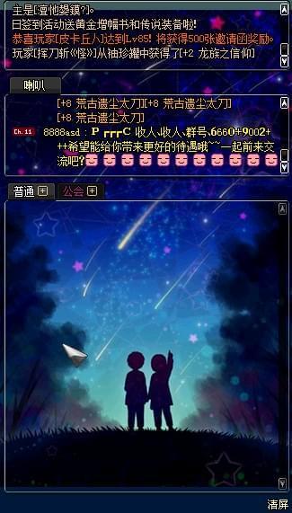 dnf界面补丁一个可爱的小孩子看星星的聊天框