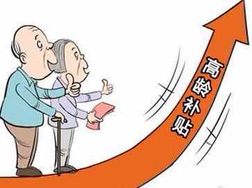 荆州老年人高龄补贴要提标!90岁至99岁每月100元