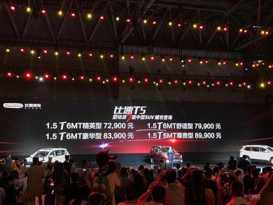 7.29-8.99万元 比速T5中型7座SUV上市喽